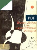 Kaiti_Zevgou_-_Me_ton_Gianni_Zevgo_sto_epanastatiko_kinima.pdf