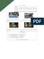 西安交通大学电机学课件_免费下载