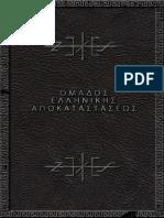ΑΞΟΝΑΣ Β.Α.Σ.Τ.Ρ.pdf