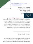 جواهر القرآن