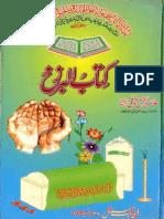 Kitab ul Barzakh by Professor  Noor Bakhsh Tawakalai.pdf