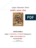 Shri Pratyangira Sahasranama Stotra(श्री प्रत्यंगिरा सहस्रनाम स्तोत्र )