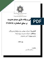 35170771-PMIS.doc