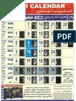 Hijri Calendar 1435