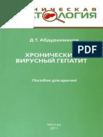 Абдурахманов Д. Т. - Хронический вирусный гепатит - 2011