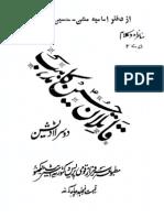 Qatilan e hussain ka Mazhab.pdf