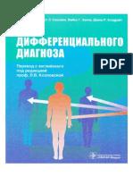 Бек Э.Р., Соухами Р.Л., Козловская Л.В. (ред.) Уроки дифференциального диагноза