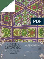 الأعمال الكاملة - بيرم التونسي ج6.pdf