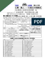 20131225聖誕愛心助學團_章程.pdf
