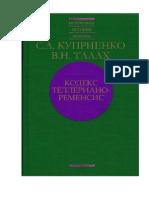Мексиканская рукопись 385 «Кодекс Теллериано-Ременсис» (с дополнениями из Кодекса Риос)