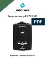 Инструкция X-COP 6500.pdf
