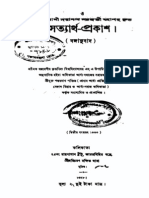 SP Bengali