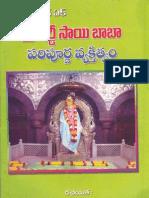 Sri Shiridi Sai Baba an Integral Personality