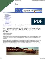 Natakhtari BF July 13 NG.pdf