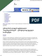 Natakhtari BF July 16 NG.pdf