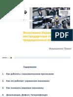 Astrum. Украинская экономика - тезисы выступления на конференции IDC Directions. март 2012