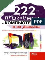 222 проблемы с компьютером и их решение