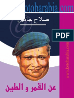 elqamar & elteen.pdf