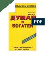 Author Hill Napoleon Dumayi i Bogateyi Download.a6