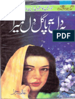 Ishq Awara Mizaj Urdu Novel Pdf