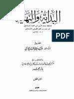 البدايه والنهايه 1.pdf
