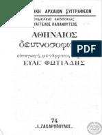 Αθήναιος-Δειπνοσοφισταί ΒΙΒΛΙΑ Α-Β ΑΡΧΑΙΟ ΚΕΙΜΕΝΟ -ΑΠΟΔΟΣΗ