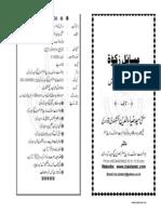 Fadhail'e Zakat [Urdu]