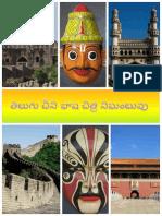 Telugu Chinese Dictionary
