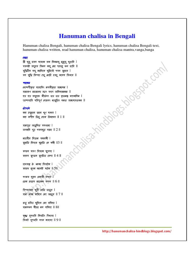 Hanuman-chalisa-in-Bengali pdf