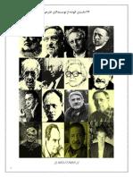 22 Dastan.pdf