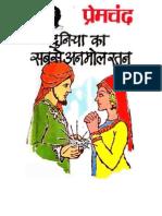 Duniya Ka Sabse Anmol Ratan cover