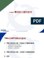 17%2ETower Mounted Amplifier Analysis