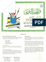 The Art of Arabic Calligraphy - Thuluth