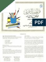 The Art of Arabic Calligraphy - Urdu - Persian