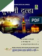 হোসাইনী দুলহা (Hindi - Hussani Dulha ), Allama Muhammad Ilyas Qadri