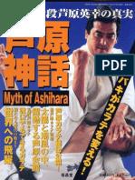 Myth of Ashihara