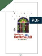 SookshichuvachaMayilpeeli.pdf