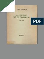 142767761-Ο-Άνθρωπος-με-το-Ταμπούρλο-Τάσος-Λειβαδίτης.pdf