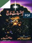 Haqiqat e Rooh.pdf