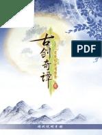 《古剑奇谭二》游戏说明手册PDF版.pdf