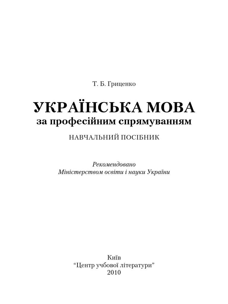 Гриценко Українська мова (за ПС) 853a5c1035dad