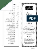 Anwar'e Khitabaat v.04 [Urdu]