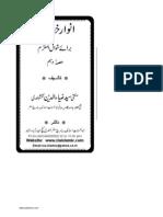 Anwar'e Khitabaat v.10 [Urdu]
