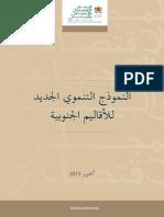 Rapport.nmdps.va