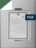 Allah Par Bharosa.pdf
