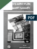 مهارات تنظيم واستخدام ذاكرة الكمبيوتر