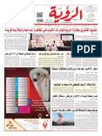 Alroya Newspaper 07-11-2013.pdf