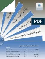دراسة جدوى لمجموعة طلال أبو غزالة في سوريا