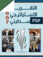 التقرير الاستراتيجى الفلسطينى 2007