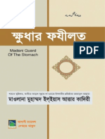 ক্ষুধার ফযীলত (Gujarati   - Faizan E Sunnat-vol.1-part.2 (The Excellence of Hunger)